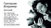 <b>Стоимость услуг частного фотографа Владимира Григорьева, Санкт-Петербург