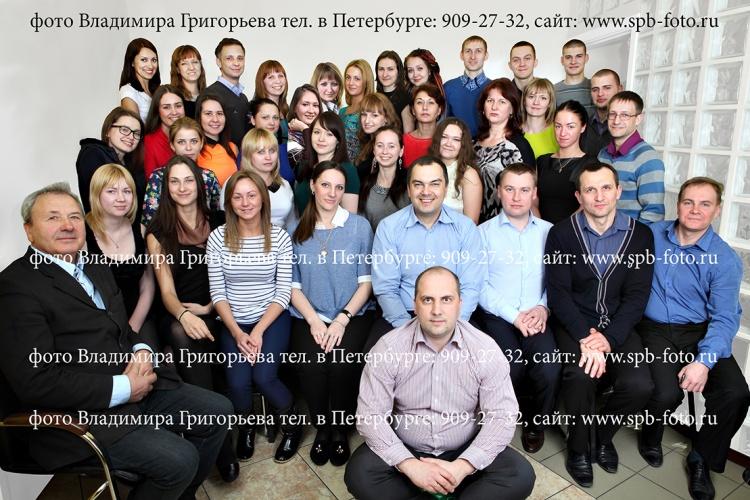 Групповая фотография сотрудников организации